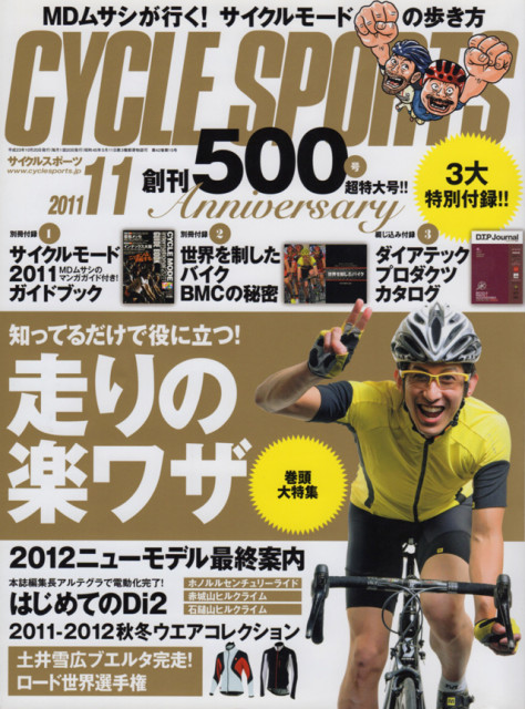 cyclesports_201111