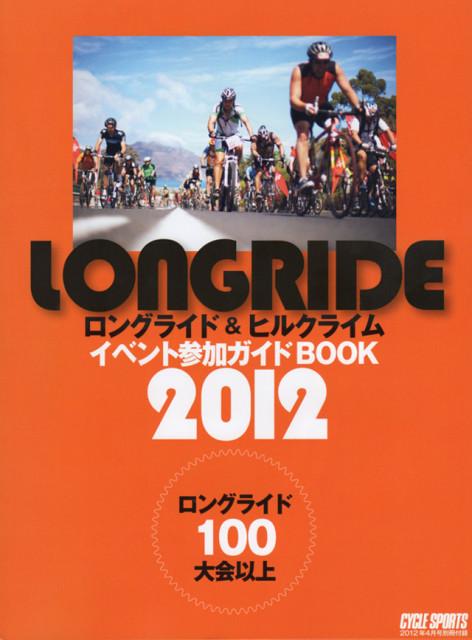 cyclesports_201204_mook