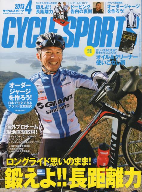 cyclesports_201304