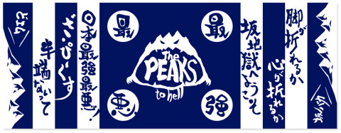 bunsome_thepeaks