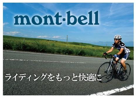 モンベルwebサイトへ